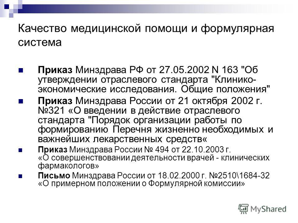 Качество медицинской помощи и формулярная система Приказ Минздрава РФ от 27.05.2002 N 163