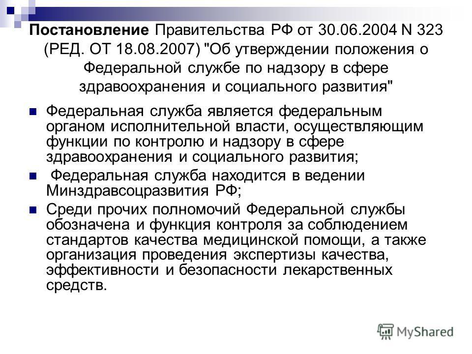 Постановление Правительства РФ от 30.06.2004 N 323 (РЕД. ОТ 18.08.2007)