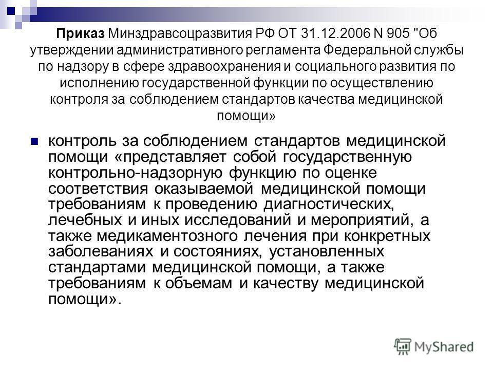 Приказ Минздравсоцразвития РФ ОТ 31.12.2006 N 905