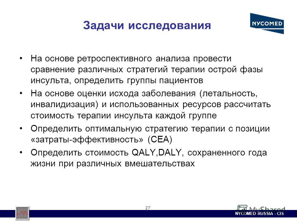 NYCOMED RUSSIA - CIS 27 Задачи исследования На основе ретроспективного анализа провести сравнение различных стратегий терапии острой фазы инсульта, определить группы пациентов На основе оценки исхода заболевания (летальность, инвалидизация) и использ