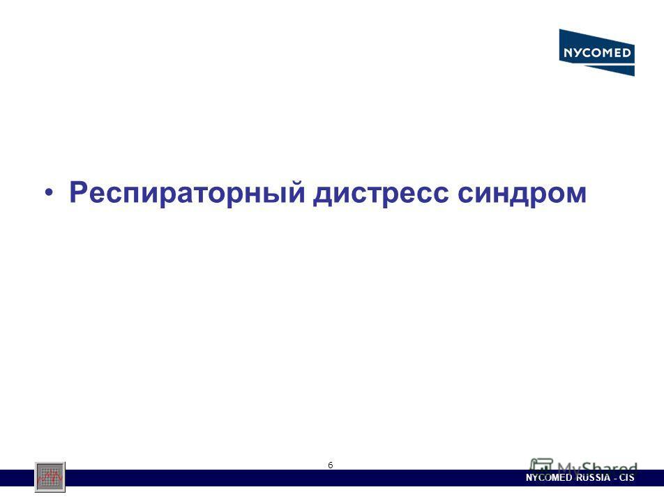 NYCOMED RUSSIA - CIS 6 Респираторный дистресс синдром