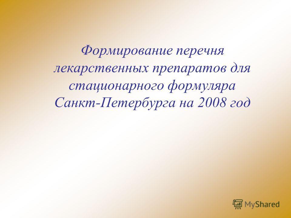 Формирование перечня лекарственных препаратов для стационарного формуляра Санкт-Петербурга на 2008 год
