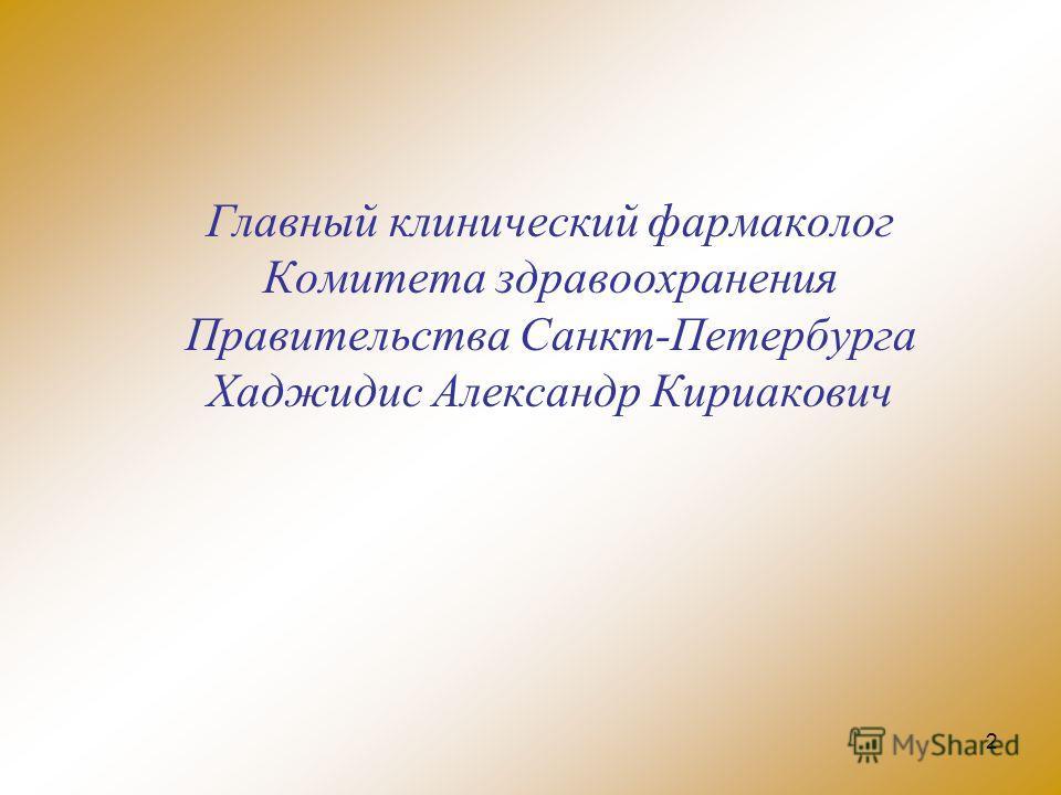 2 Главный клинический фармаколог Комитета здравоохранения Правительства Санкт-Петербурга Хаджидис Александр Кириакович