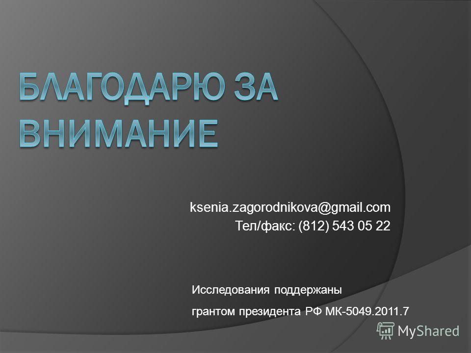 ksenia.zagorodnikova@gmail.com Тел/факс: (812) 543 05 22 Исследования поддержаны грантом президента РФ МК-5049.2011.7