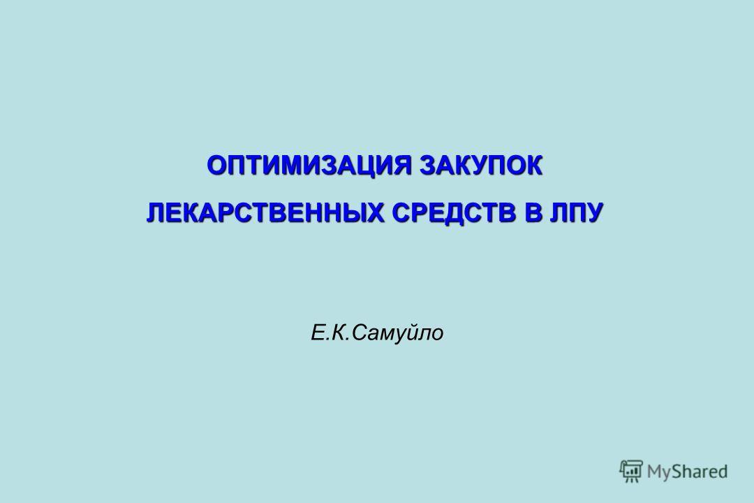 Е.К.Самуйло ОПТИМИЗАЦИЯ ЗАКУПОК ЛЕКАРСТВЕННЫХ СРЕДСТВ В ЛПУ