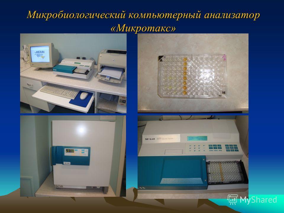 Микробиологический компьютерный анализатор «Микротакс»
