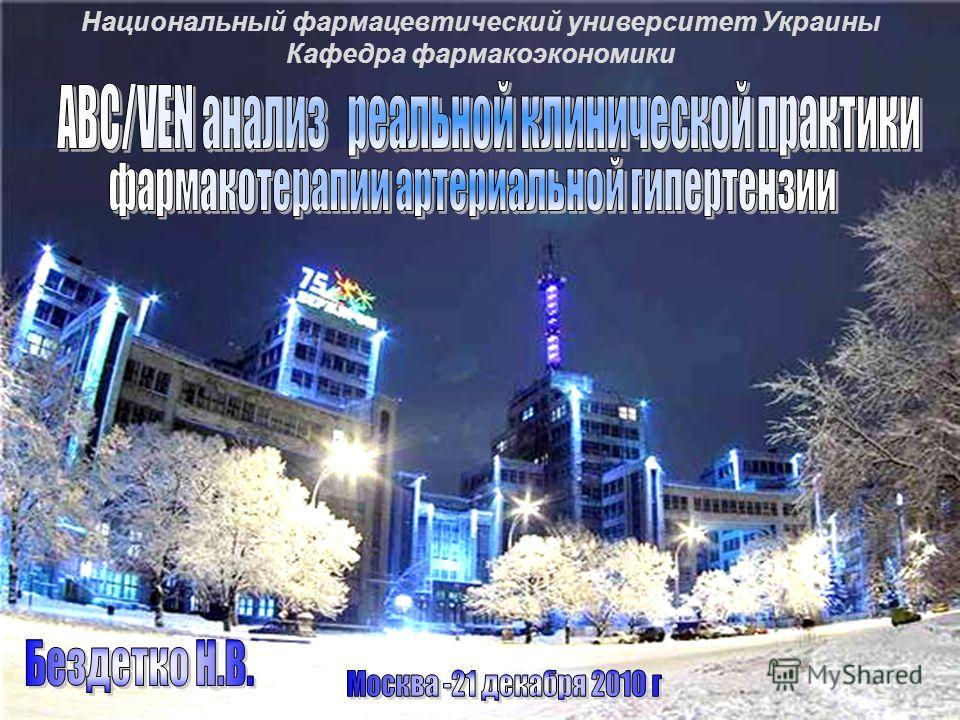 1 Национальный фармацевтический университет Украины Кафедра фармакоэкономики