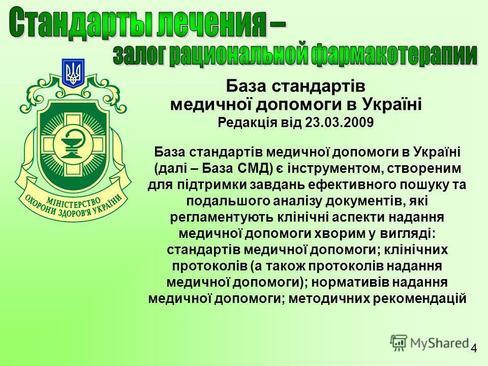 4 База стандартів медичної допомоги в Україні Редакція від 23.03.2009 База стандартів медичної допомоги в Україні (далі – База СМД) є інструментом, створеним для підтримки завдань ефективного пошуку та подальшого аналізу документів, які регламентують