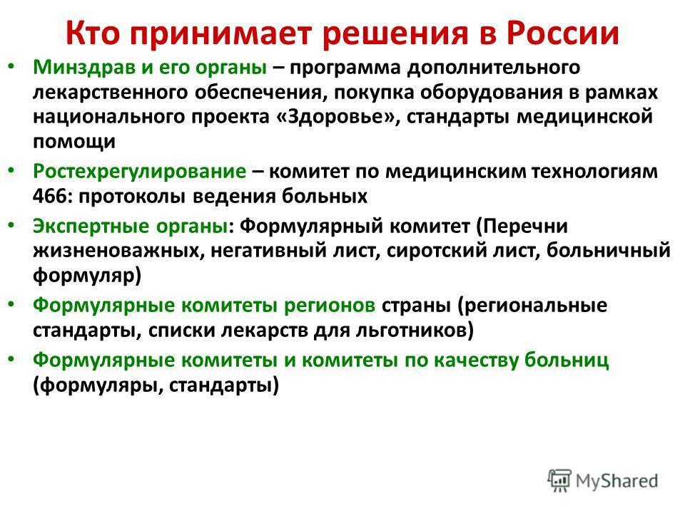 Кто принимает решения в России Минздрав и его органы – программа дополнительного лекарственного обеспечения, покупка оборудования в рамках национального проекта «Здоровье», стандарты медицинской помощи Ростехрегулирование – комитет по медицинским тех
