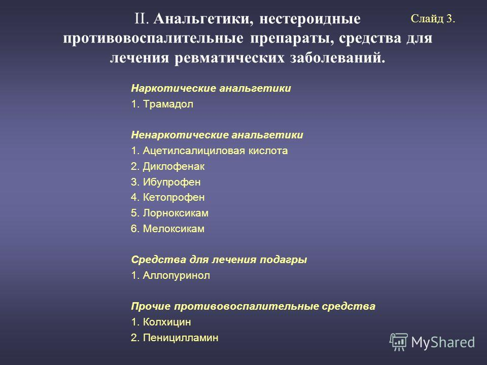 II. Анальгетики, нестероидные противовоспалительные препараты, средства для лечения ревматических заболеваний. Наркотические анальгетики 1. Трамадол Ненаркотические анальгетики 1. Ацетилсалициловая кислота 2. Диклофенак 3. Ибупрофен 4. Кетопрофен 5.