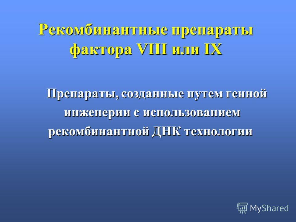 Рекомбинантные препараты фактора VIII или IX Препараты, созданные путем генной инженерии с использованием инженерии с использованием рекомбинантной ДНК технологии