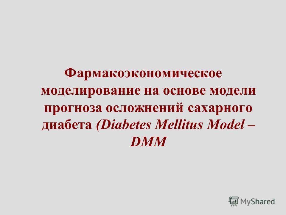 Фармакоэкономическое моделирование на основе модели прогноза осложнений сахарного диабета (Diabetes Mellitus Model – DMM