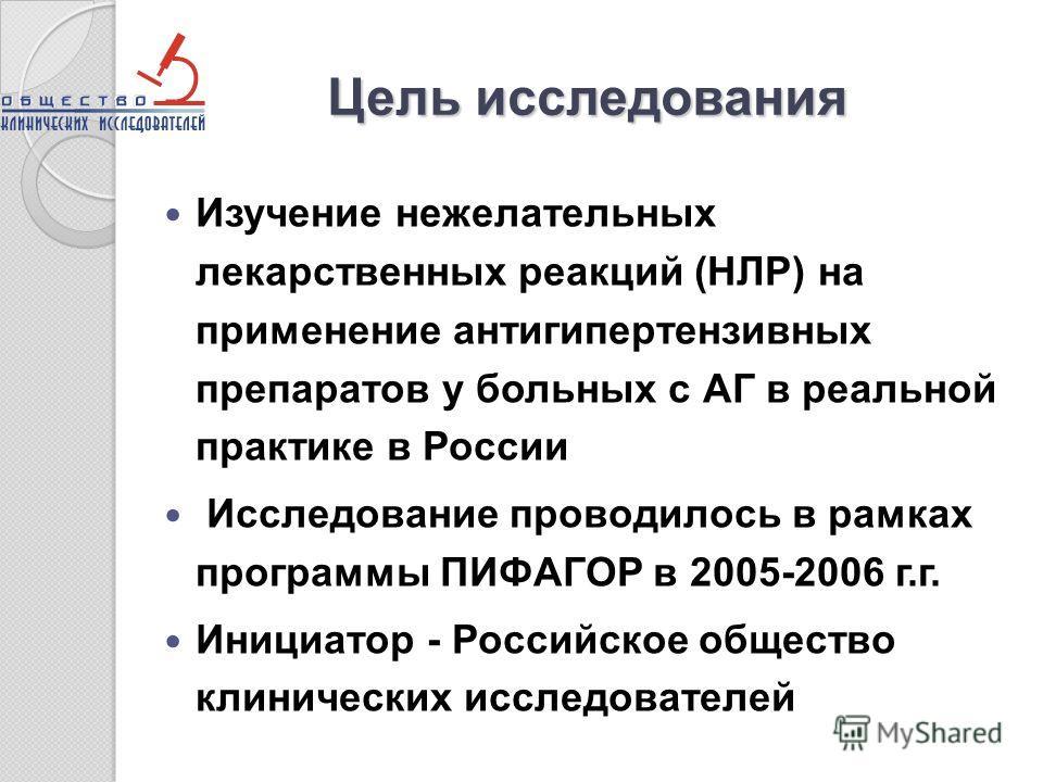 Цель исследования Изучение нежелательных лекарственных реакций (НЛР) на применение антигипертензивных препаратов у больных с АГ в реальной практике в России Исследование проводилось в рамках программы ПИФАГОР в 2005-2006 г.г. Инициатор - Российское о
