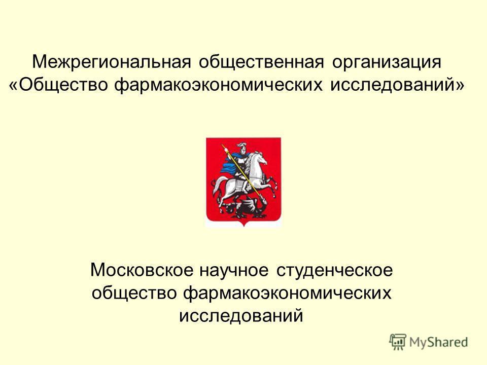 Межрегиональная общественная организация «Общество фармакоэкономических исследований» Московское научное студенческое общество фармакоэкономических исследований