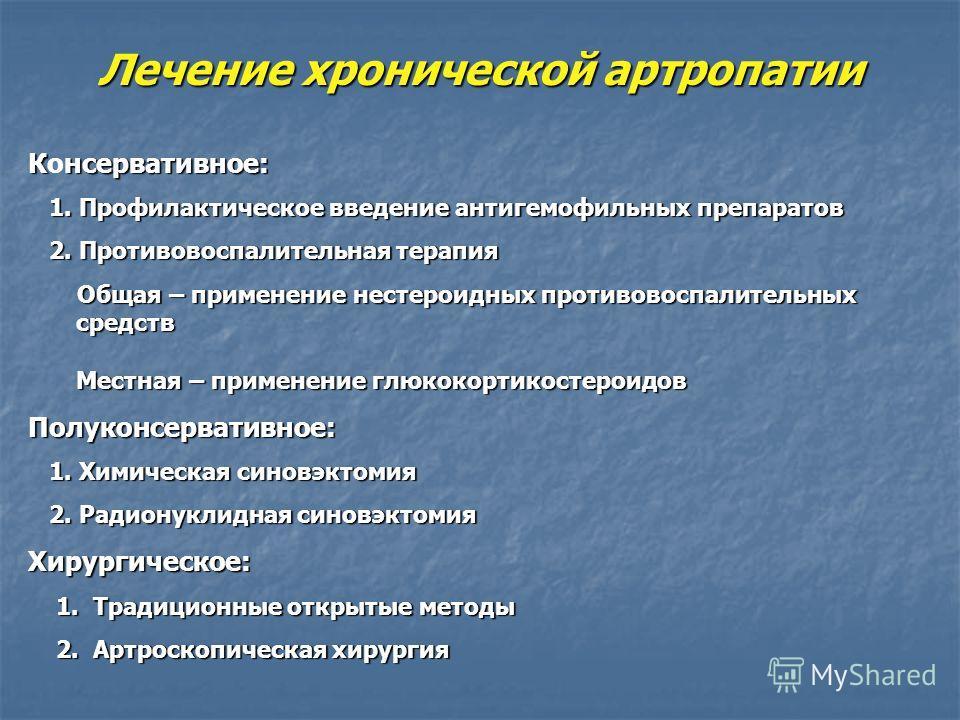 Лечение хронической артропатии Кнсервативное: Консервативное: 1. Профилактическое введение антигемофильных препаратов 1. Профилактическое введение антигемофильных препаратов 2. Противовоспалительная терапия 2. Противовоспалительная терапия Общая – пр