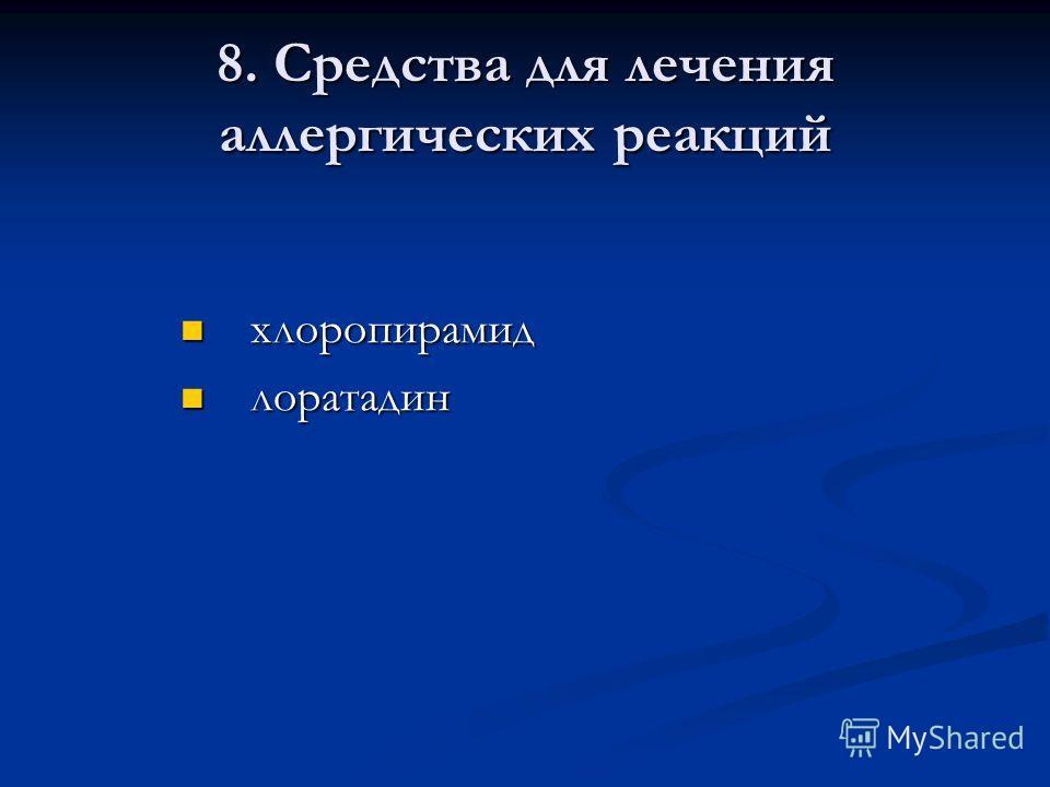 8. Средства для лечения аллергических реакций хлоропирамид хлоропирамид лоратадин лоратадин