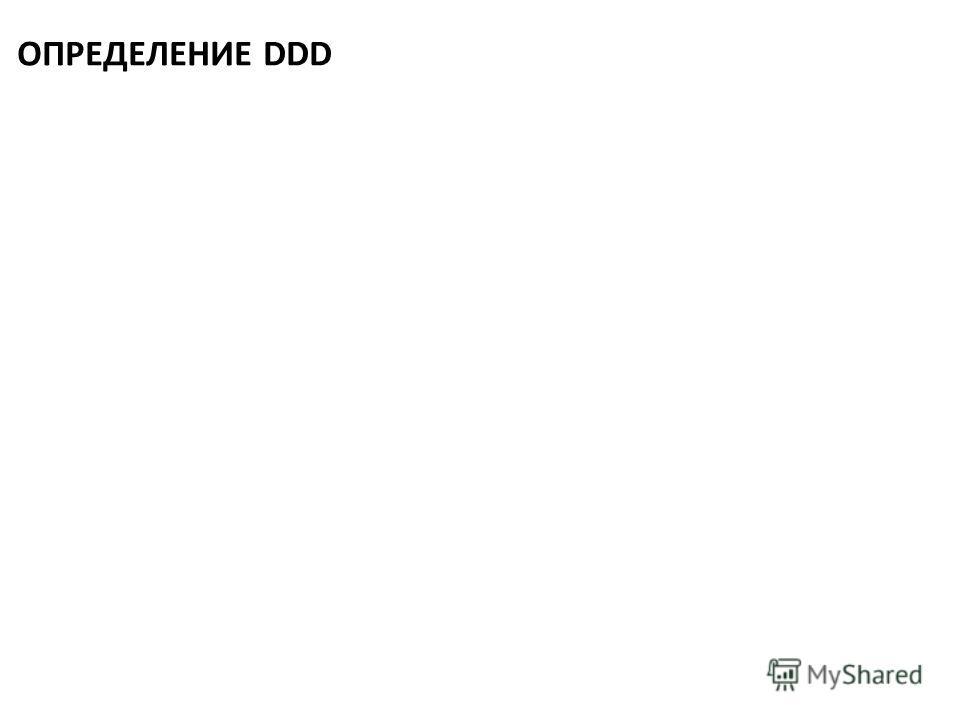 ОПРЕДЕЛЕНИЕ DDD