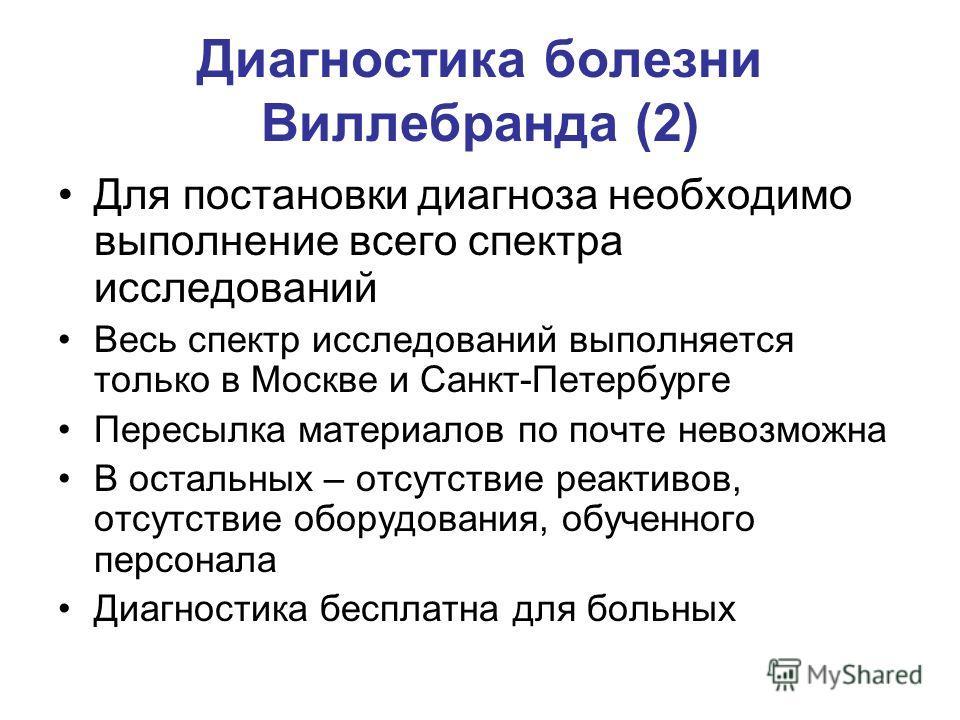Диагностика болезни Виллебранда (2) Для постановки диагноза необходимо выполнение всего спектра исследований Весь спектр исследований выполняется только в Москве и Санкт-Петербурге Пересылка материалов по почте невозможна В остальных – отсутствие реа
