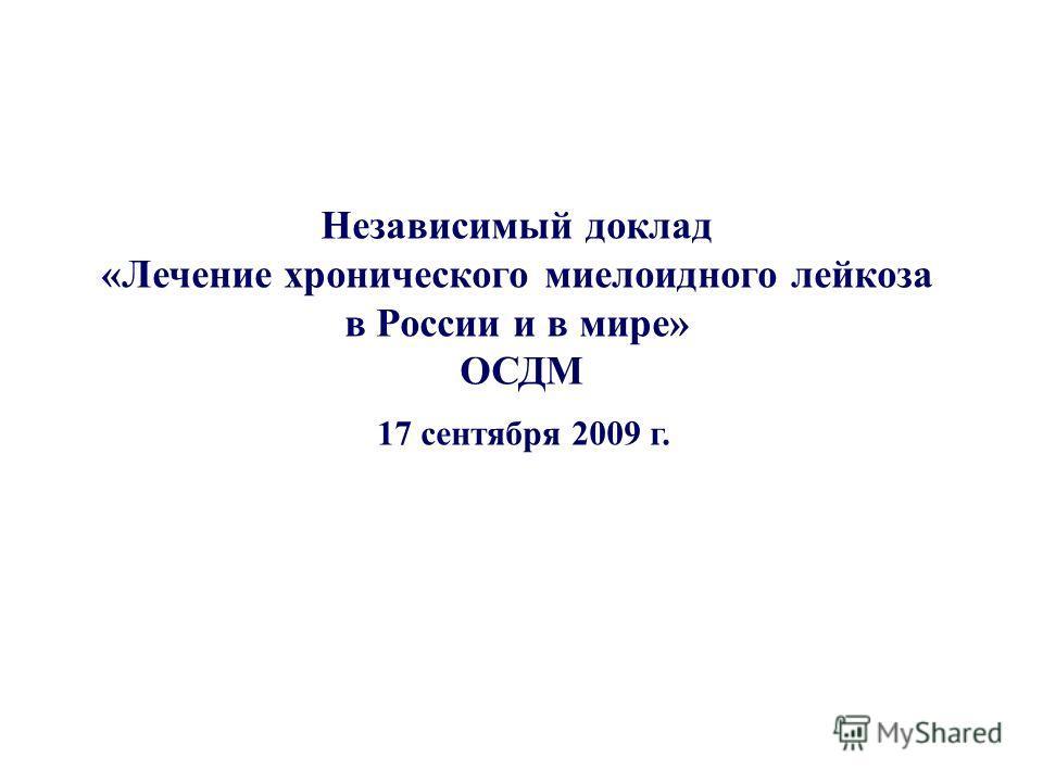Независимый доклад «Лечение хронического миелоидного лейкоза в России и в мире» ОСДМ 17 сентября 2009 г.