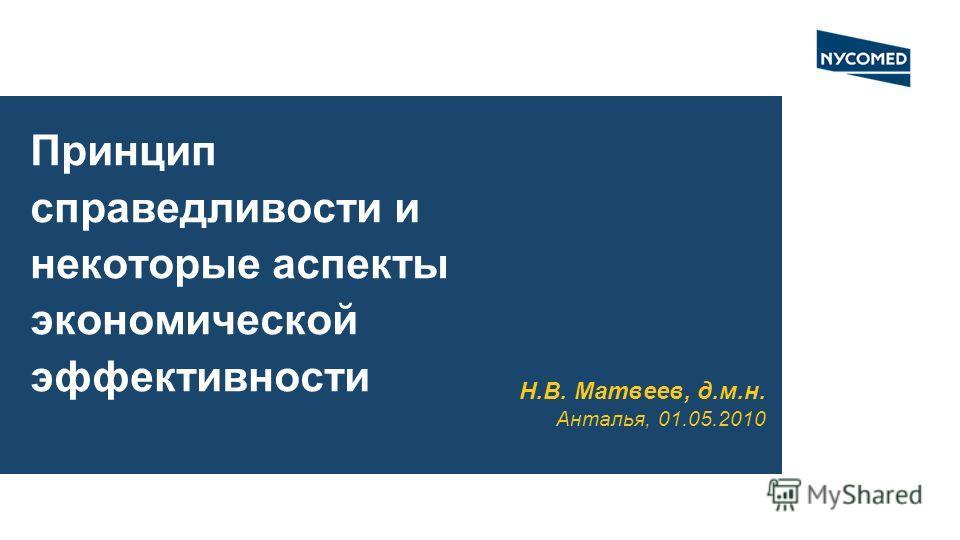Принцип справедливости и некоторые аспекты экономической эффективности Н.В. Матвеев, д.м.н. Анталья, 01.05.2010