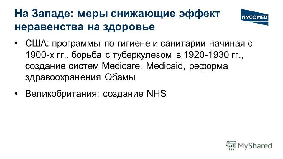 На Западе: меры снижающие эффект неравенства на здоровье США: программы по гигиене и санитарии начиная с 1900-х гг., борьба с туберкулезом в 1920-1930 гг., создание систем Medicare, Medicaid, реформа здравоохранения Обамы Великобритания: создание NHS