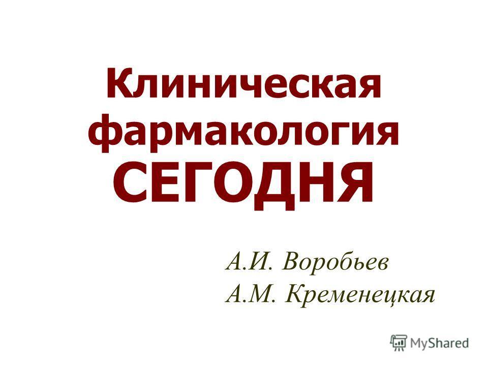 Клиническая фармакология СЕГОДНЯ А.И. Воробьев А.М. Кременецкая