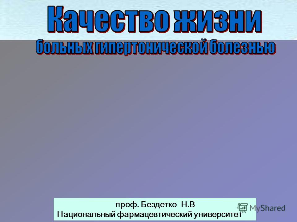 проф. Бездетко Н.В Национальный фармацевтический университет