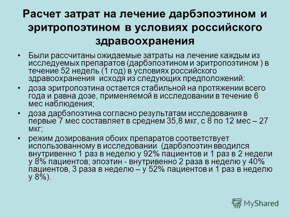 Расчет затрат на лечение дарбэпоэтином и эритропоэтином в условиях российского здравоохранения Были рассчитаны ожидаемые затраты на лечение каждым из исследуемых препаратов (дарбэпоэтином и эритропоэтином ) в течение 52 недель (1 год) в условиях росс