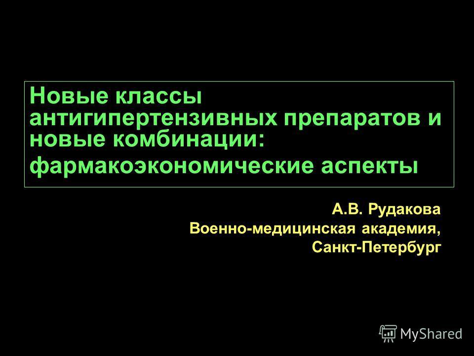 Рудакова а.в.военно-медицинская академия, г.санкт-петербург анализ крови эндокринолог нарушен обмен веществ