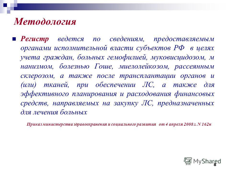 8 Методология Регистр ведется по сведениям, предоставляемым органами исполнительной власти субъектов РФ в целях учета граждан, больных гемофилией, муковисцидозом, м нанизмом, болезнью Гоше, миелолейкозом, рассеянным склерозом, а также после трансплан