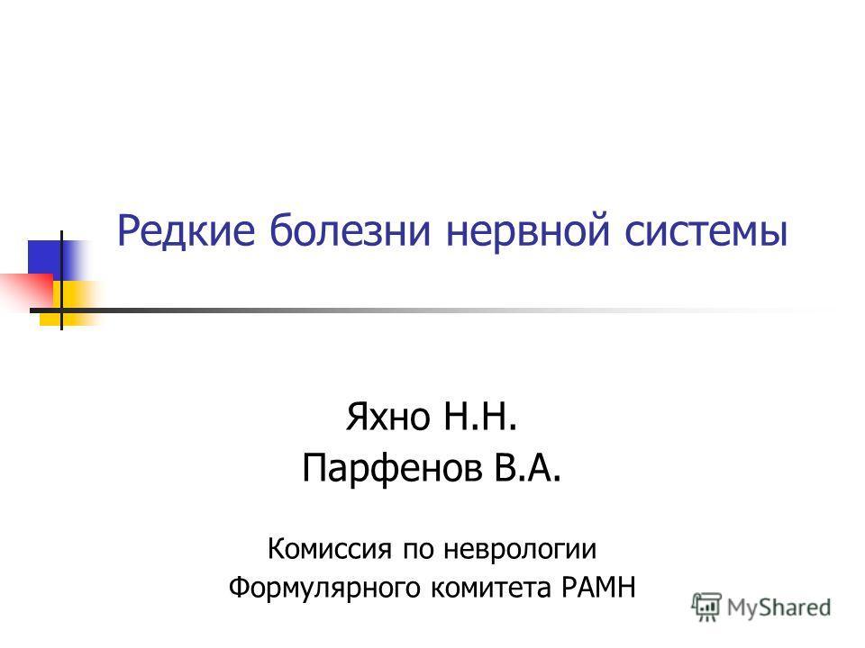 Редкие болезни нервной системы Яхно Н.Н. Парфенов В.А. Комиссия по неврологии Формулярного комитета РАМН