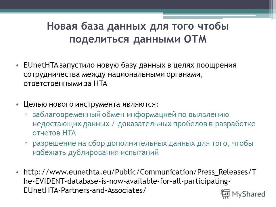 Новая база данных для того чтобы поделиться данными ОТМ EUnetHTA запустило новую базу данных в целях поощрения сотрудничества между национальными органами, ответственными за HTA Целью нового инструмента являются: заблаговременный обмен информацией по