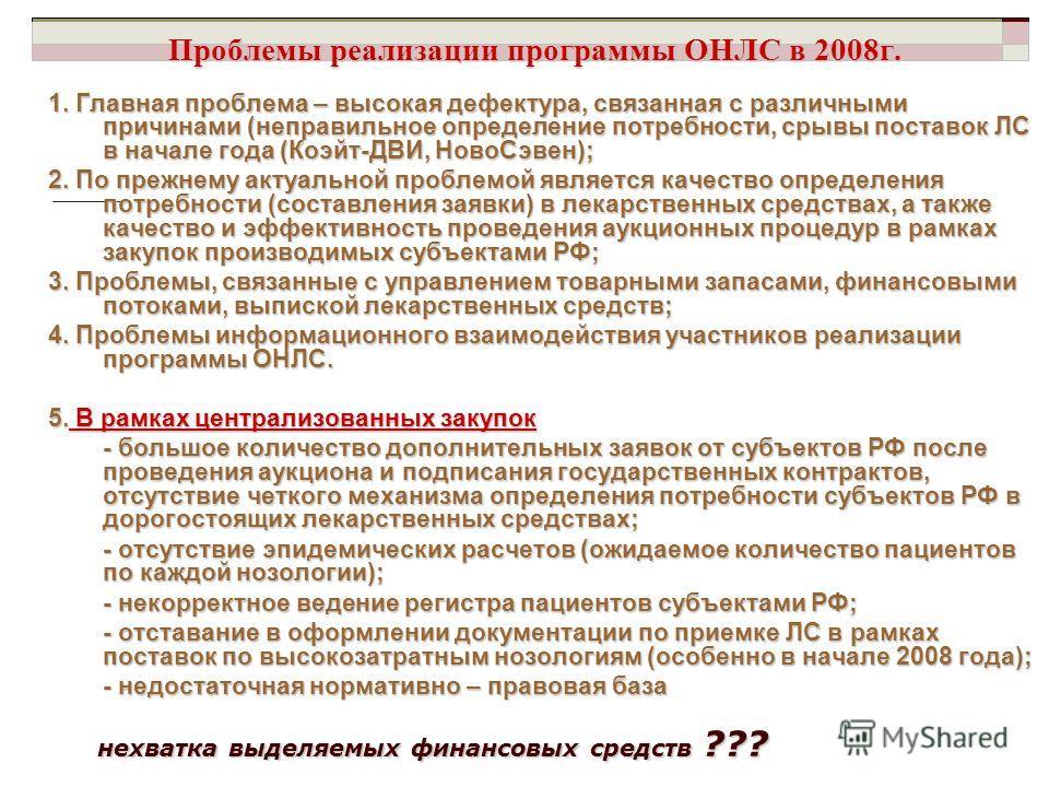 Проблемы реализации программы ОНЛС в 2008г. 1. Главная проблема – высокая дефектура, связанная с различными причинами (неправильное определение потребности, срывы поставок ЛС в начале года (Коэйт-ДВИ, НовоСэвен); 2. По прежнему актуальной проблемой я
