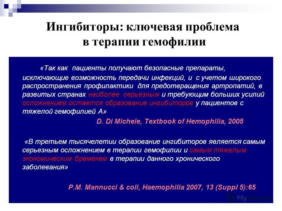 Ингибиторы: ключевая проблема в терапии гемофилии «Так как пациенты получают безопасные препараты, исключающие возможность передачи инфекций, и с учетом широкого распространения профилактики для предотвращения артропатий, в развитых странах наиболее