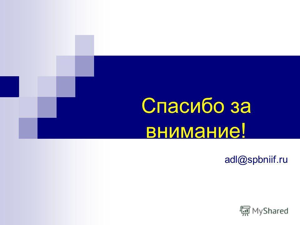 Спасибо за внимание! adl@spbniif.ru