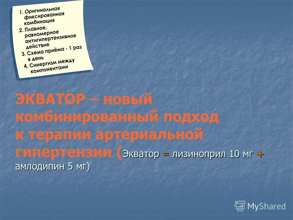 ЭКВАТОР – новый комбинированный подход Экватор = лизиноприл 10 мг + амлодипин 5 мг) к терапии артериальной гипертензии ( Экватор = лизиноприл 10 мг + амлодипин 5 мг)