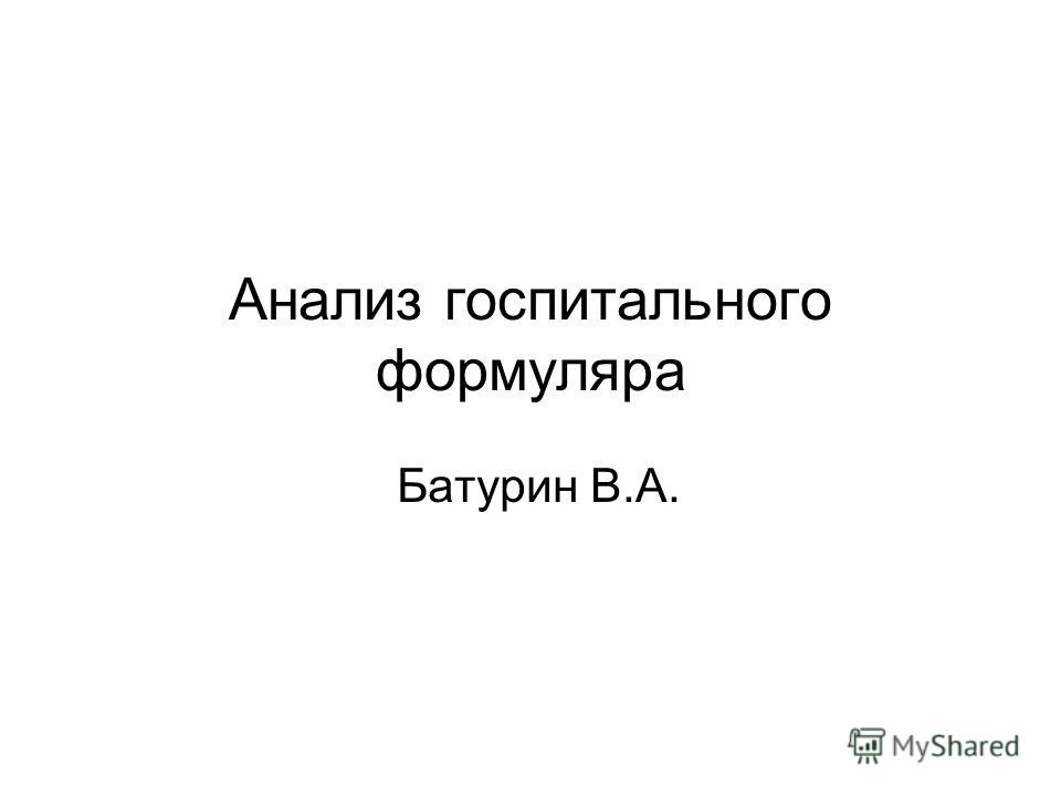 Анализ госпитального формуляра Батурин В.А.