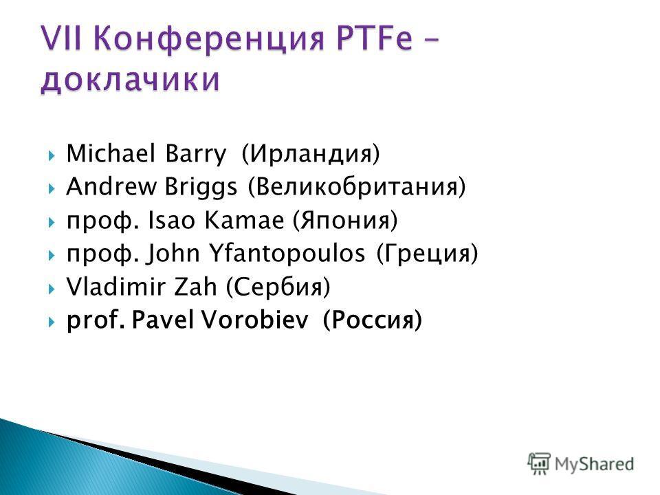 Michael Barry (Ирландия) Andrew Briggs (Великобритания) проф. Isao Kamae (Япония) проф. John Yfantopoulos (Греция) Vladimir Zah (Сербия) prof. Pavel Vorobiev (Россия)