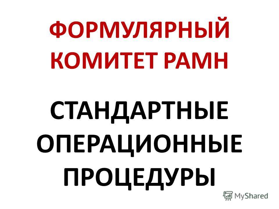 ФОРМУЛЯРНЫЙ КОМИТЕТ РАМН СТАНДАРТНЫЕ ОПЕРАЦИОННЫЕ ПРОЦЕДУРЫ