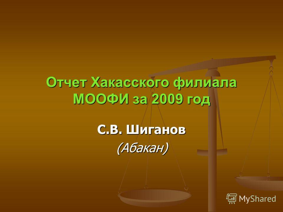 Отчет Хакасского филиала МООФИ за 2009 год С.В. Шиганов (Абакан)