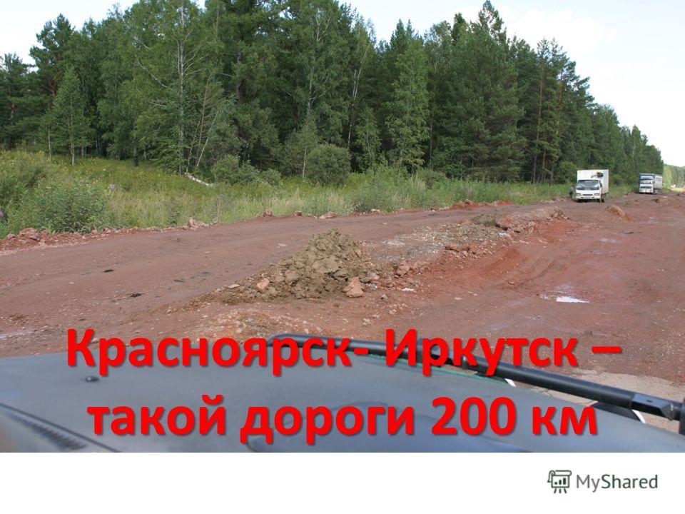 Красноярск- Иркутск – такой дороги 200 км