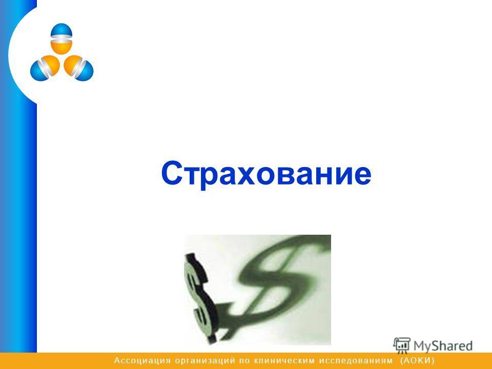 Ассоциация организаций по клиническим исследованиям (AOKИ) Страхование