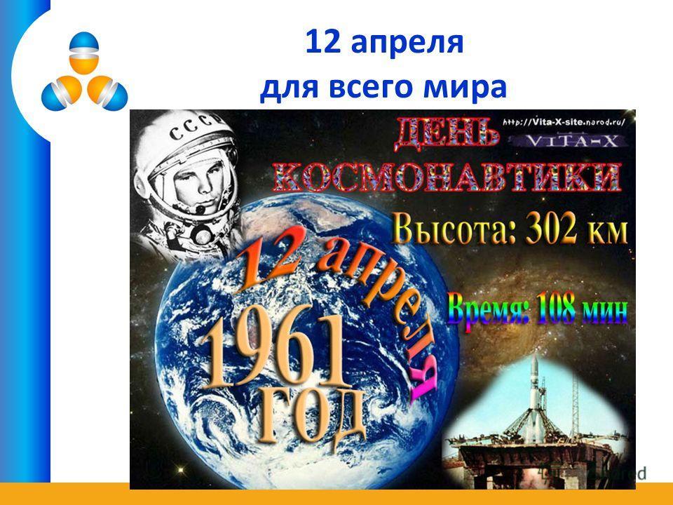 12 апреля для всего мира