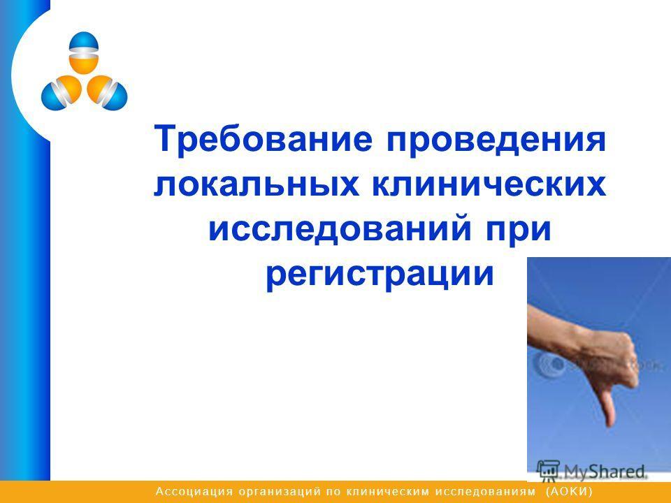Ассоциация организаций по клиническим исследованиям (AOKИ) Требование проведения локальных клинических исследований при регистрации