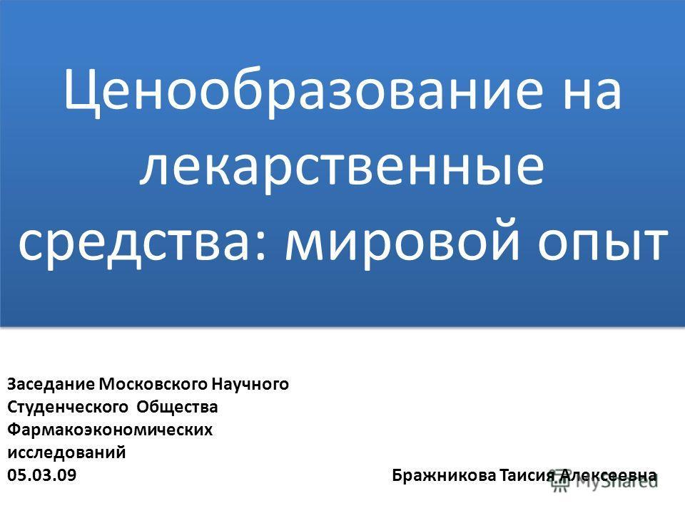 Принципы ценообразования на лекарственные средства и изделия медицинского назначения замена термостата на рено дастер 1.5 дизель