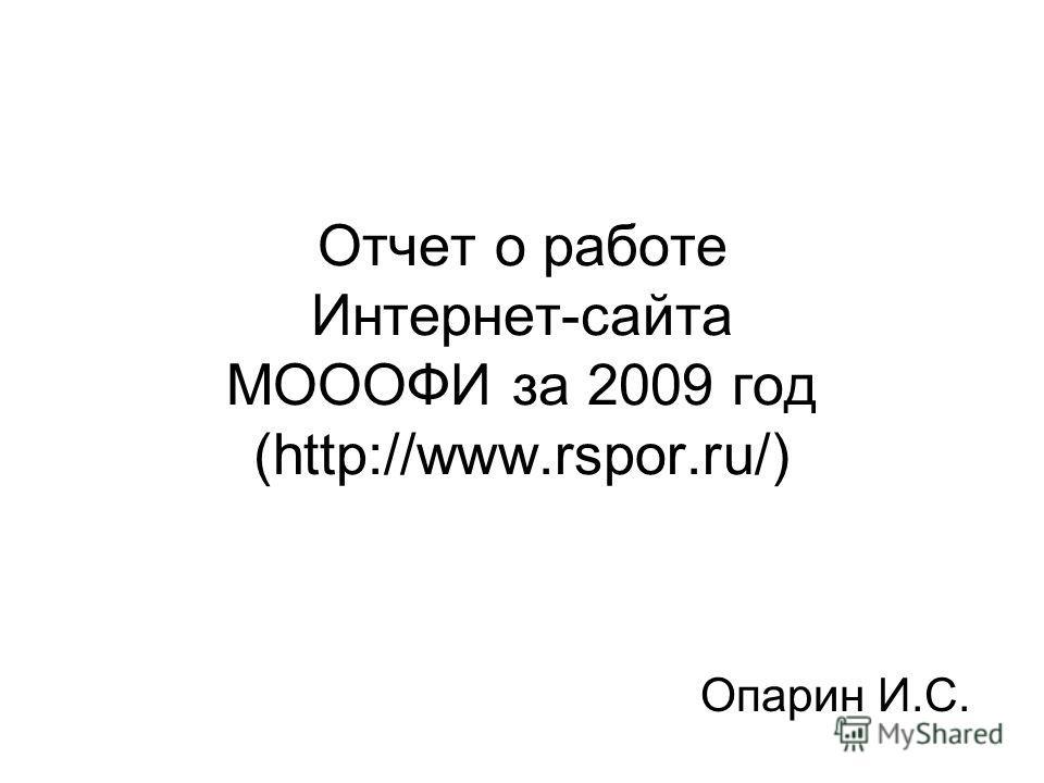 Отчет о работе Интернет-сайта МОООФИ за 2009 год (http://www.rspor.ru/) Опарин И.С.
