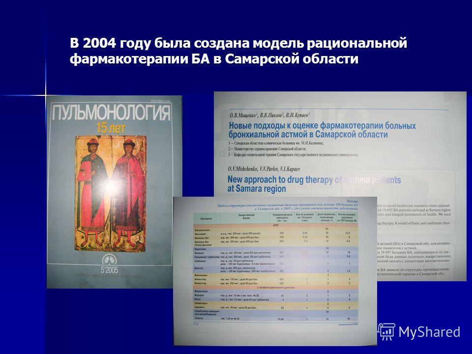 В 2004 году была создана модель рациональной фармакотерапии БА в Самарской области