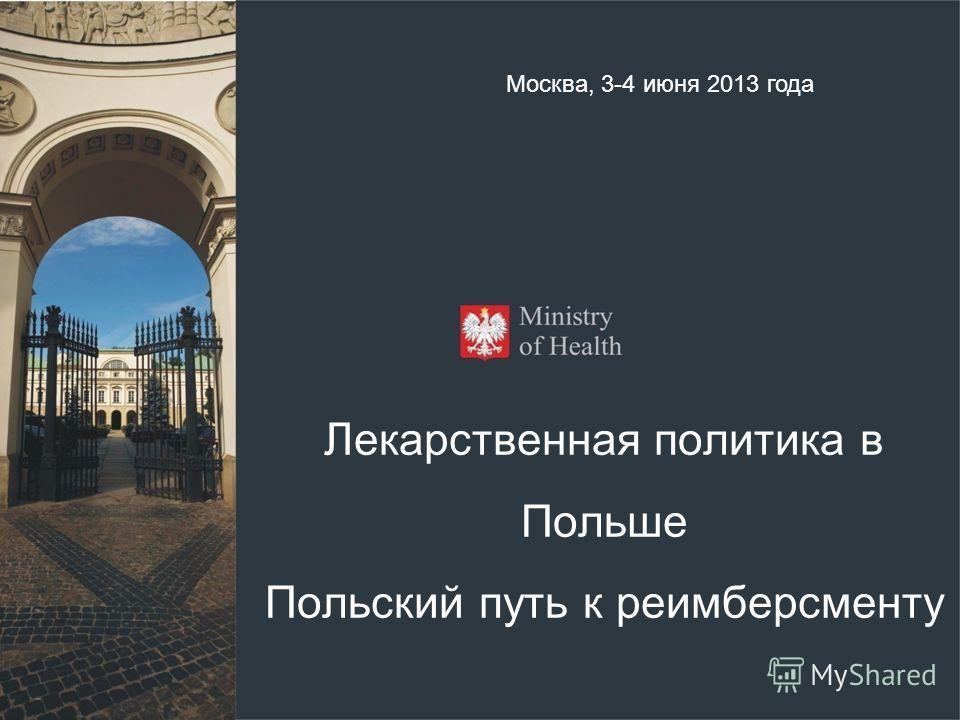 Лекарственная политика в Польше Польский путь к реимберсменту Москва, 3-4 июня 2013 года
