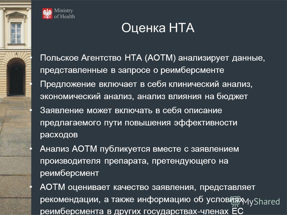 Оценка HTA Польское Агентство HTA (AOTM) анализирует данные, представленные в запросе о реимберсменте Предложение включает в себя клинический анализ, экономический анализ, анализ влияния на бюджет Заявление может включать в себя описание предлагаемог
