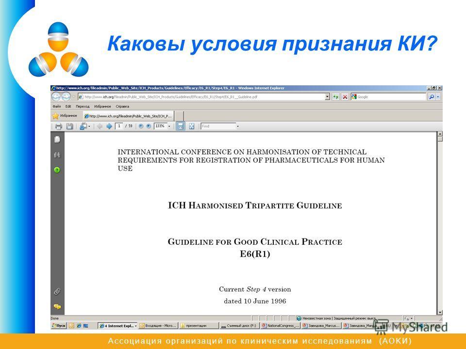 Ассоциация организаций по клиническим исследованиям (AOKИ) Каковы условия признания КИ?